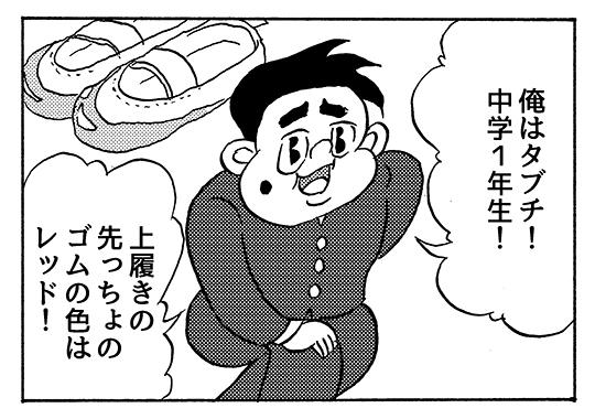 【4コマ漫画】上履きボーイズ