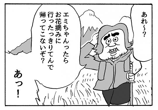 【4コマ漫画】山のぼり
