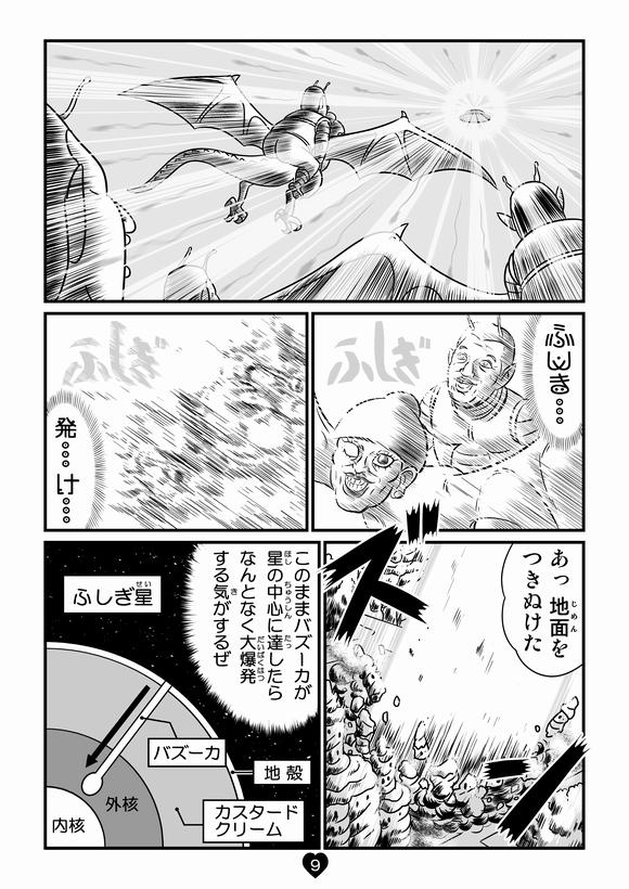 バトル少年カズヤ 第37話0009