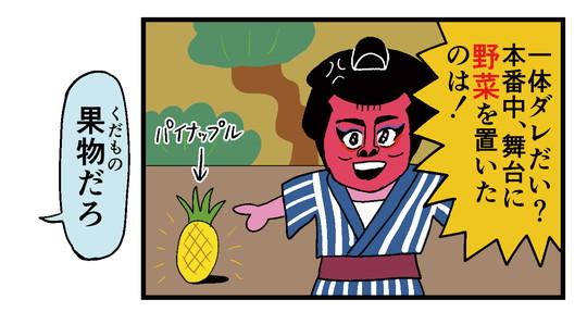 【4コマ漫画】あたしゃ光代2