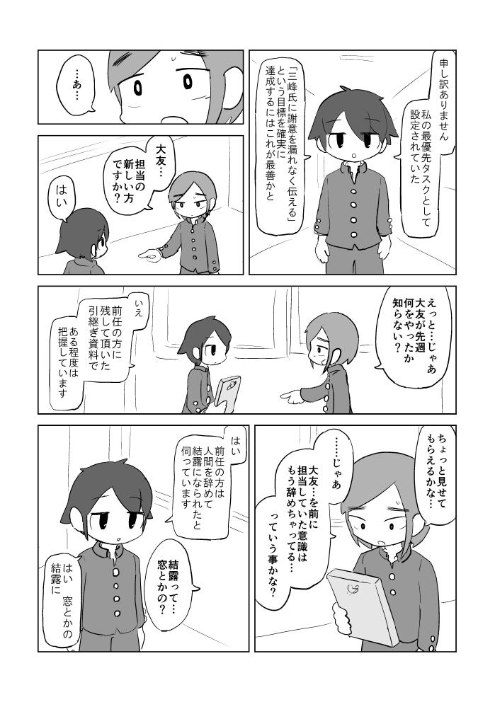 人間を退職_008