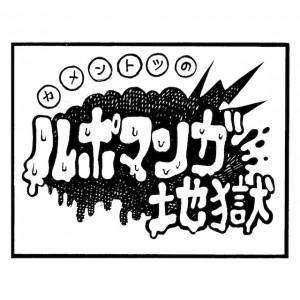 【カメントツのルポ漫画地獄】腸内洗浄に行ってきた編
