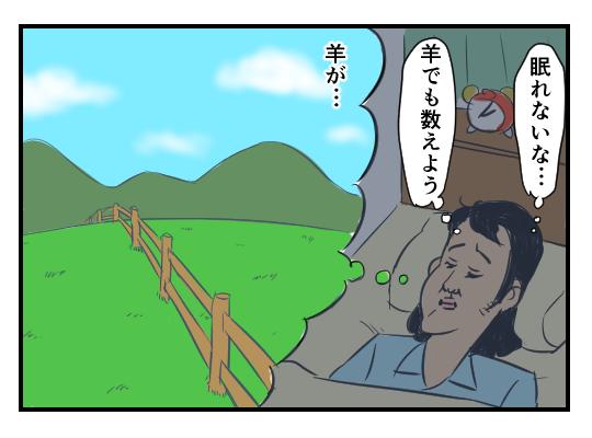 【4コマ漫画】眠れぬ夜