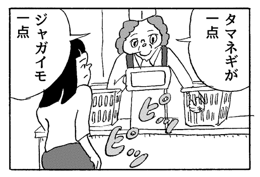 【4コマ漫画】スーパー