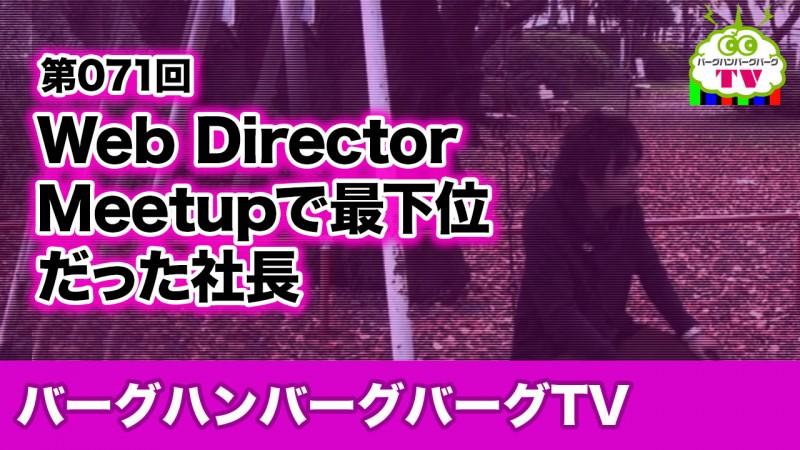 【バーグハンバーグバーグTV】 Web Director Meetupで最下位だった社長