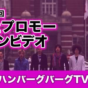 【バーグハンバーグバーグTV】 会社プロモーションビデオ