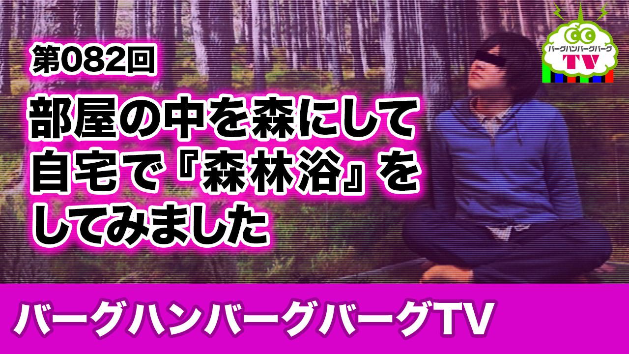 【バーグハンバーグバーグTV 】部屋の中を森にして自宅で『森林浴』をしてみました