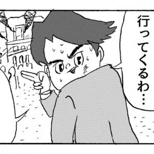 【4コマ漫画】気のせい
