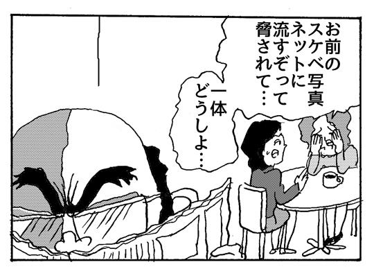 【4コマ漫画】怪傑!パソコン小便おじさん②