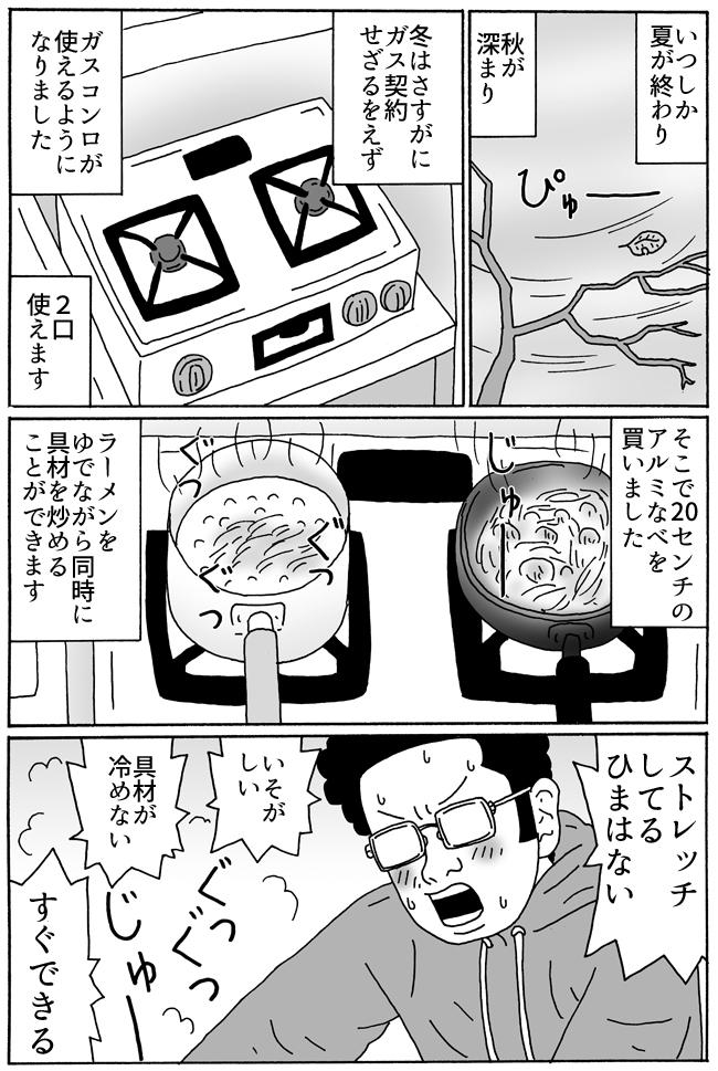 オモコロ5なべ-4g