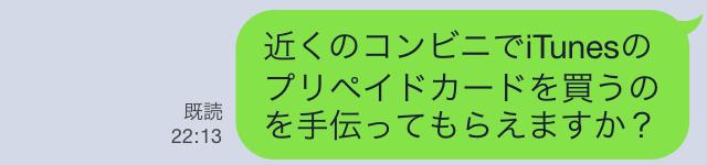 LINE乗っ取りスクリーンショット_03