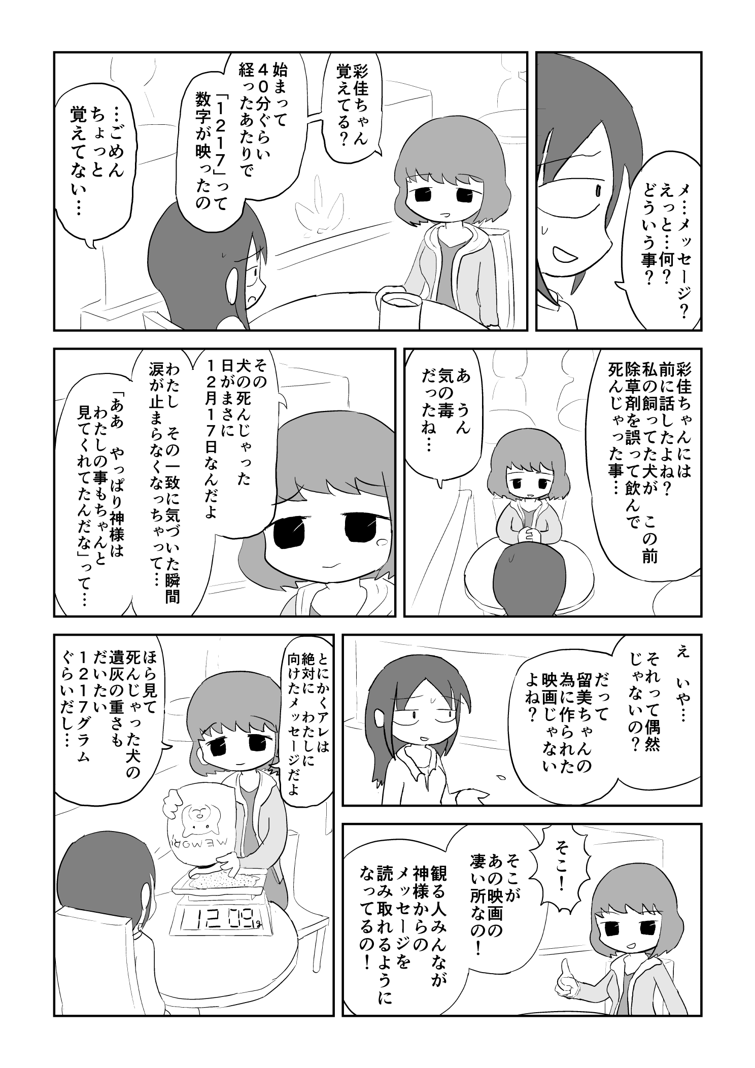 ラスタライズ神様_004