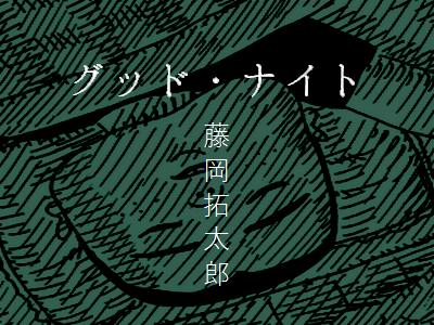【漫画】グッド・ナイト