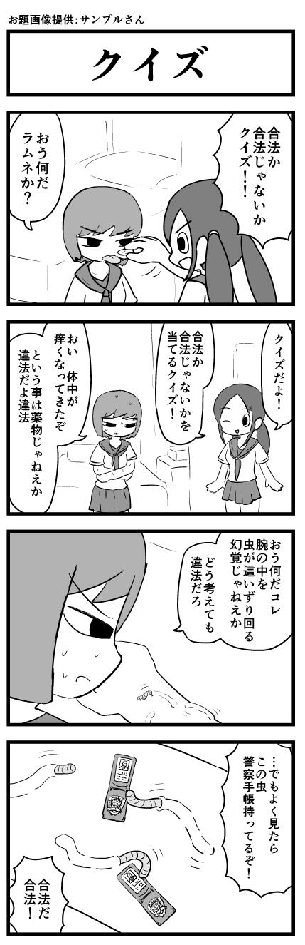 4コマ_003-a