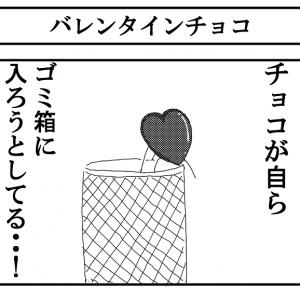 【4コマ漫画】バレンタインチョコ