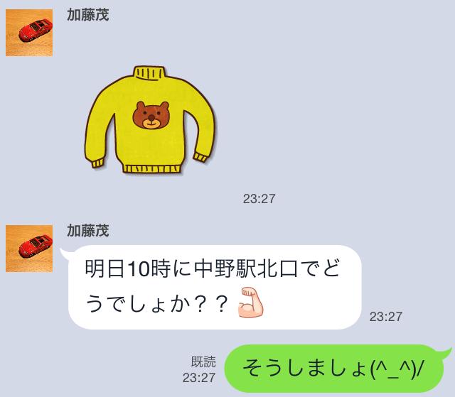 LINE乗っ取りスクリーンショット_13