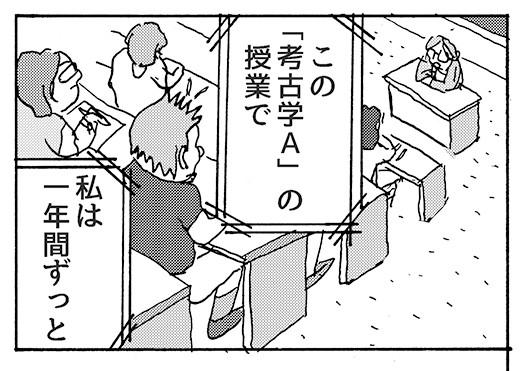 【3コマ漫画】大学生を憎む大学教授