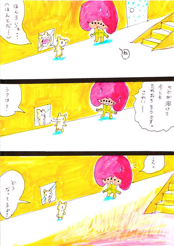 のどんこ-5