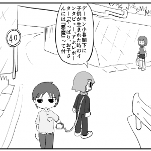 【漫画】文雄くんは広告じゃない