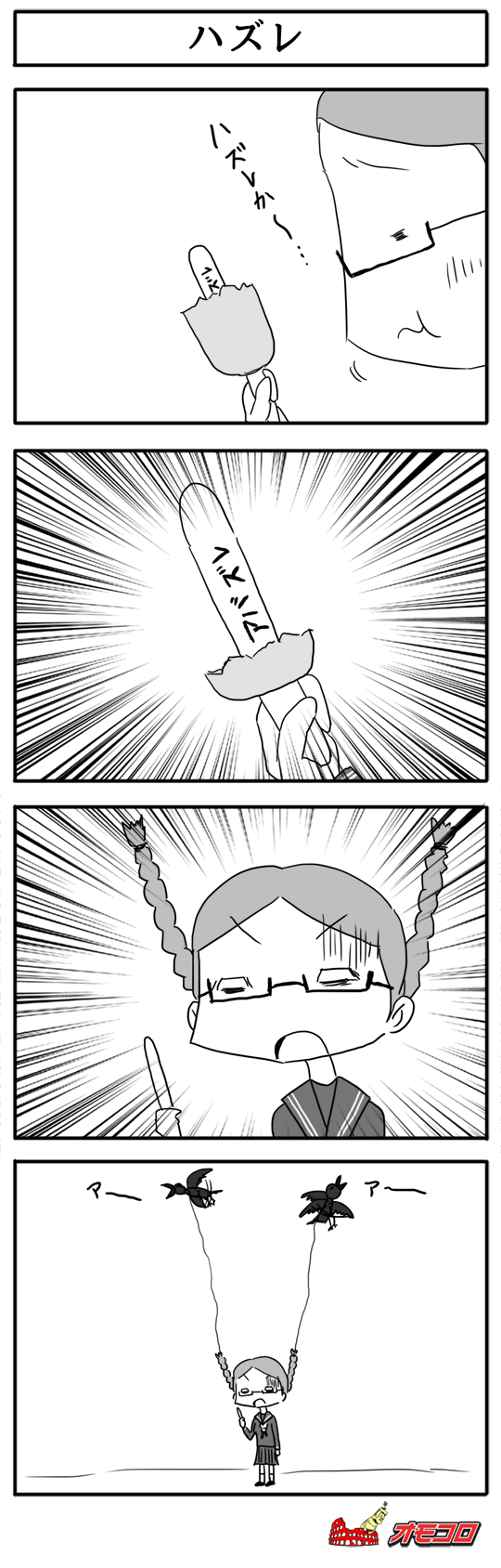 【4コマ漫画】ハズレ