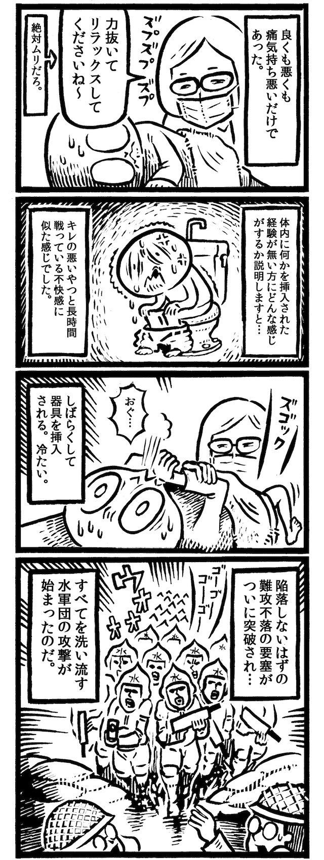 腸内洗浄-10