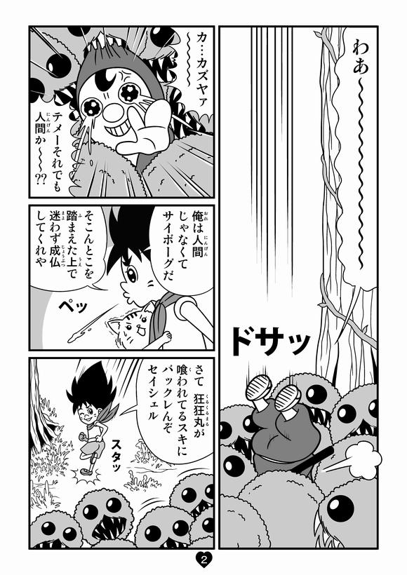 バトル少年カズヤ 第41話0002