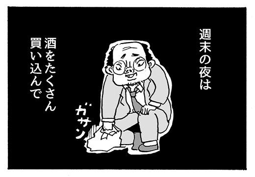【4コマ漫画】失われた時を求めて