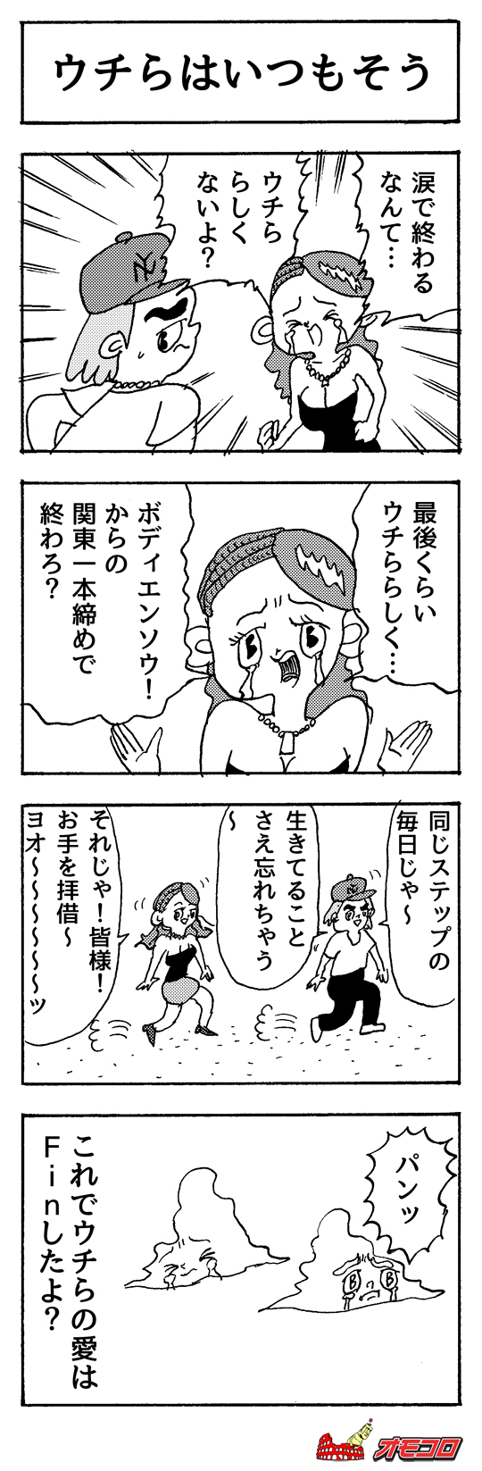 【4コマ漫画】ウチらはいつもそう