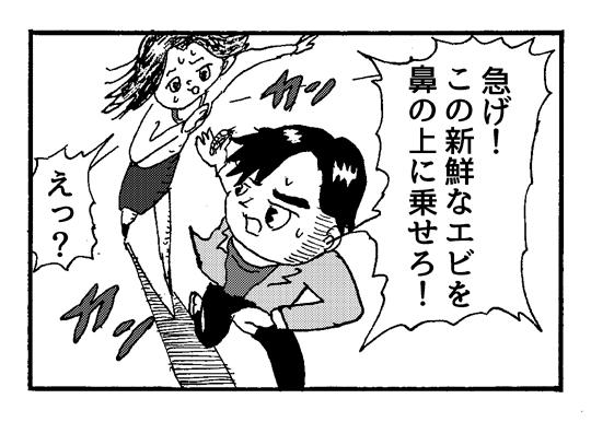 【4コマ漫画】逃げろ
