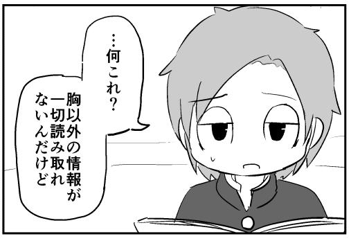 【漫画】リソースを節約できる人