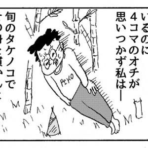 【4コマ漫画】何も思い浮かばない2