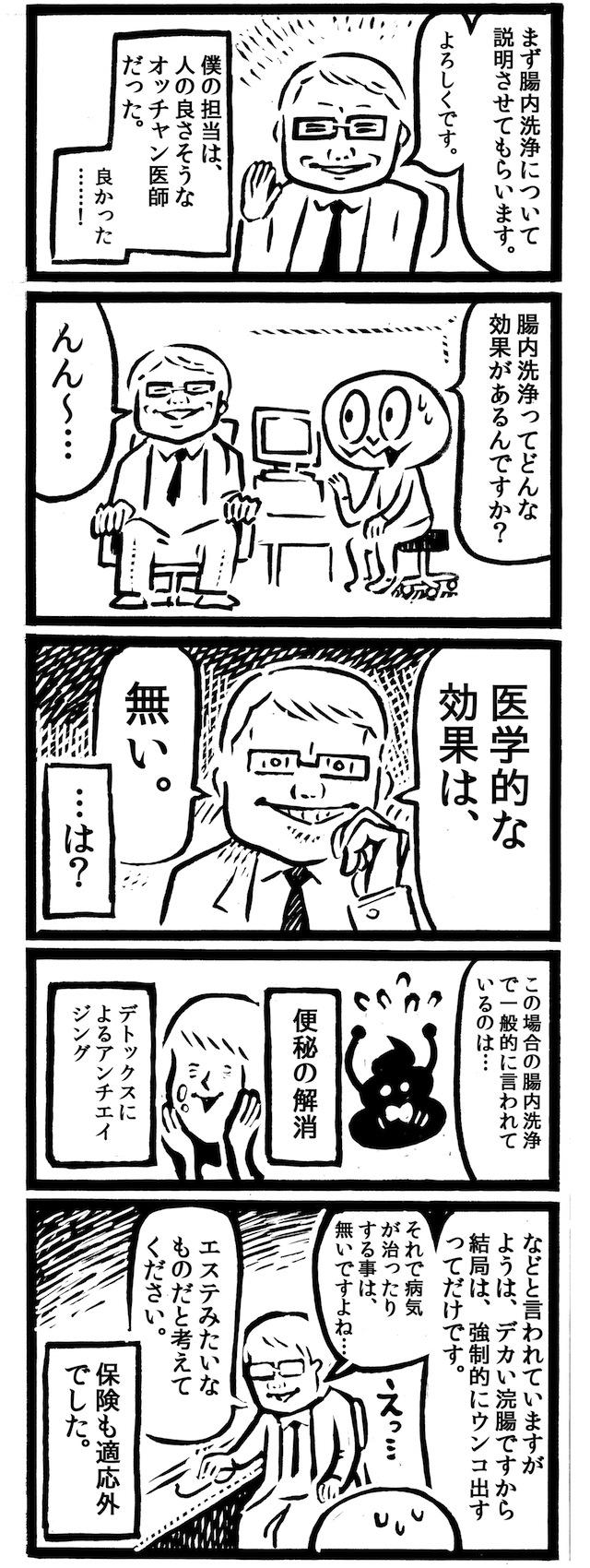腸内洗浄-06
