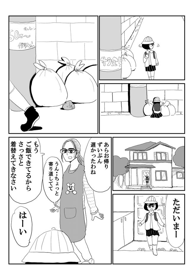 ねぎとろおじさん(原稿)_004