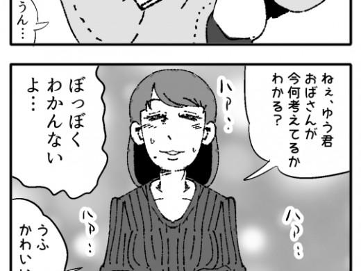【4コマ漫画】僕のおばさん