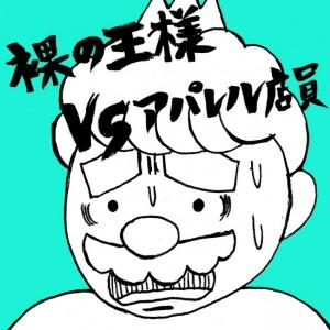 【漫画】裸の王様vsアパレル店員 第四話