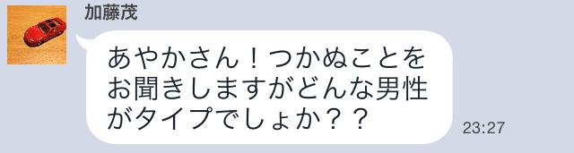 LINE乗っ取りスクリーンショット_14