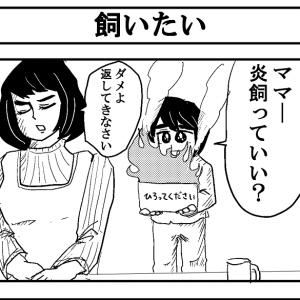 【4コマ漫画】飼いたい