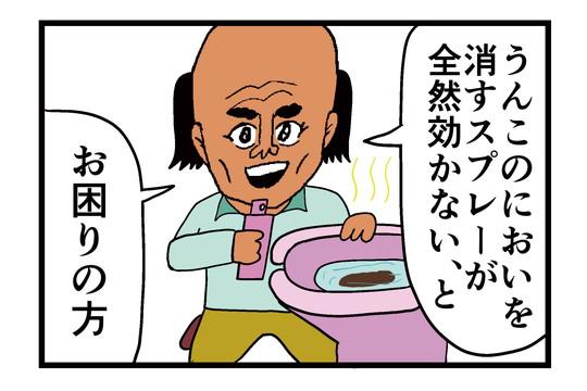 【4コマ漫画】トイレ死ぬ前に
