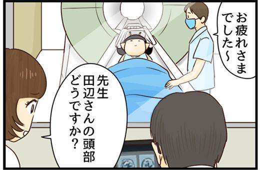 【遊星からの看護師X】MRI