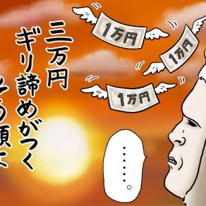 【甜められ4】過去最高に舐められる「三万円事件(前編)」