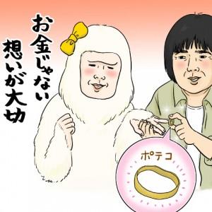 【舐められ07】婚約指輪、いるかいらないか問題