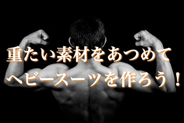 格闘マンガの主人公たちがトレーニングで着ている「重たい道着」は本当に効果あるの?