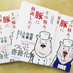 「ロースおじさんのとんかつQ&A ~その悩み、豚に相談した?~」が書籍化!Amazon、書店にて好評発売中!