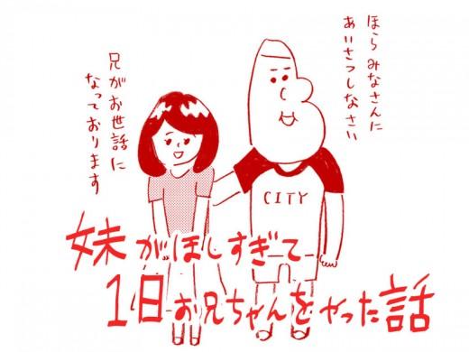 【漫画】妹が欲しすぎて1日お兄ちゃんをやった話