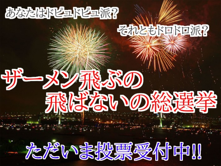 セブ山・永田の金曜ラジオ!229「ミニスカートの丈における男女の違い」