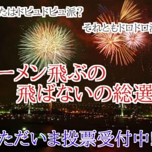 セブ山・永田の金曜ラジオ230「誕生日はそんなに偉いのか問題」
