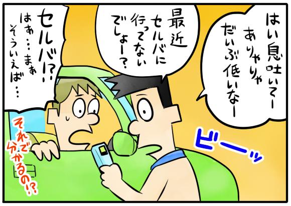 媚びろ!!セルバくん114