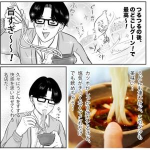 【胃弱メシ】 第五弱「根津の釜揚げうどん編」
