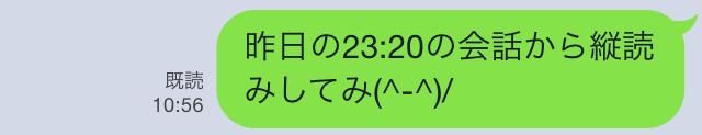 LINE乗っ取りスクリーンショット_19