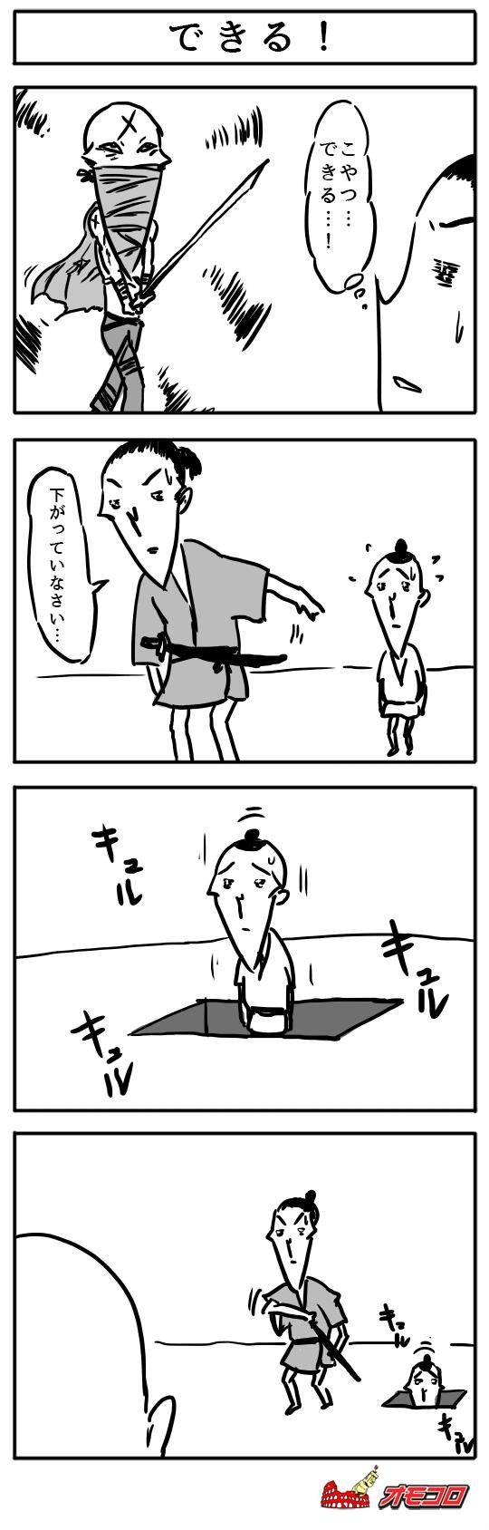 4コマ漫画「できる!」